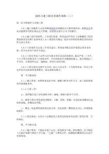园林古建工程技术操作规程(三)