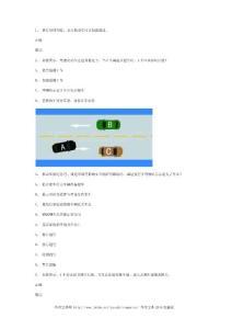 江西a1驾驶员理论考试资料