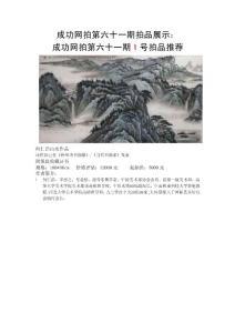 成功书画网(微)拍第六十一期拍卖作品(图)