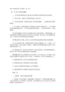 2012年初级经济法 预习辅导:第二章节