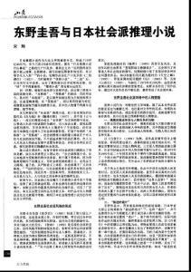 东野圭吾与日本社会派推理小说
