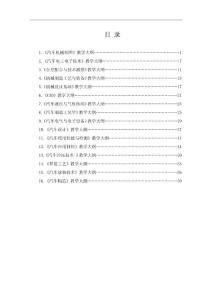 09汽车制造与装配技术专业大纲汇编1.2