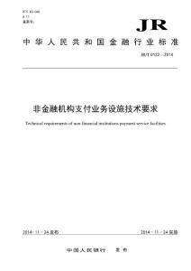 《非金融机构支付业务设施技术要求》