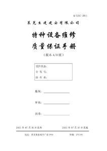 特种设备维修单位质量保证手册(修改后)