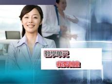 高职生职业生涯规划与就业创业指导14