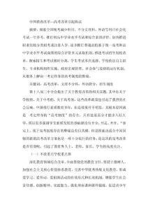 论文:中国教育改革