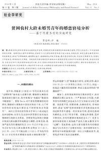 贫困农村大龄未婚男青年的婚恋窘境分析--基于河南S村的实地研究