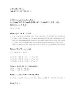 mathematica 入门二