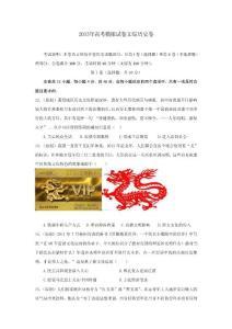 杭州2013高考命题比赛参赛试题高中历史5