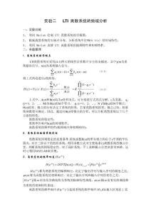 数字信号处理-实验二LTI ..
