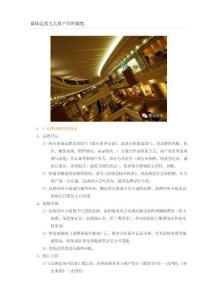 商场运营九大商户管理制度