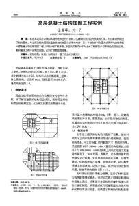高层混凝土结构加固工程实例
