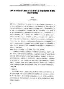 鹿红颗粒防治冠心病合并心力衰竭D期(阳虚..