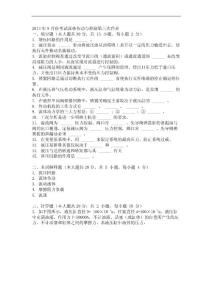2013年9月份考试流体传动与控制第三次作业