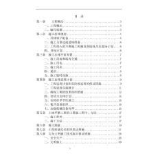 子长县涧峪岔镇土地整理项目施工组织设计