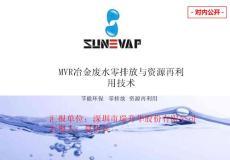 MVR冶金廢水零排放與資源再利用技術