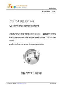 IATF16949-2016汽车行业质量管理体系标准