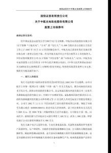 国信证券关于中航光电股票上市保荐书