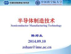 《半导体制造技术-韩郑生》第一章 semiconductorb