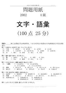 2002年日本语能力考试4级真题 答案 听力原文