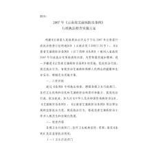 2007年云南省艾滋病防治条例