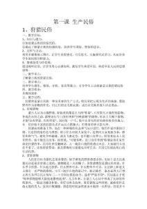蒙古族民俗常识教案