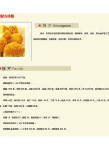中式風味炸雞配方制作工藝專業版(附腌制液、上色涂料配方)