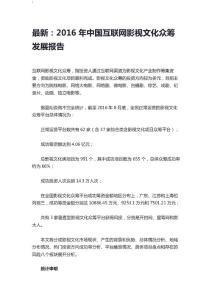 最新:2016年中国互联网影视文化众筹发展报告