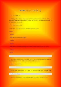 HTML语言入门教程