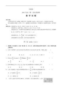 甘肃省2011年高三年级第一次高考诊断文科数学试卷(WORD版,有答案)