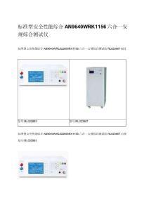 標準型安全性能綜合AN9640WRK1156六合一安規綜合測試儀