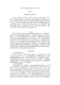 院士科技报告 周永茂-硼中子俘获疗法的若干技术关键