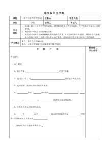 八年级下册历史学案_图文
