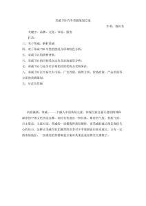榮威750汽車營銷策劃方案