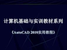 AutoCAD_2010实用教程---第1章_AutoCAD_2010入门