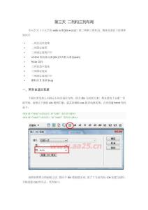 DIV CSS网页布局初级入门系列教程2
