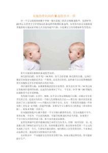 双胞胎准妈妈的B超检查不一样