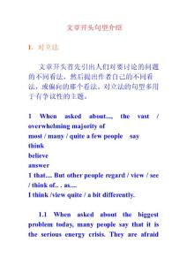 英语写作开头句型
