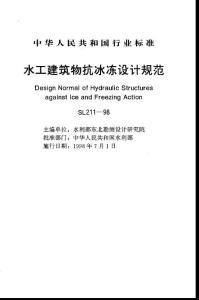 水工建筑物抗冰冻设计规范