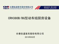 crh380b型动车组厨房设备_图文