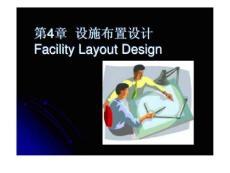 物流采购设施布置设计.ppt