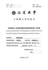 张家港市人社局劳动就业自助系统的设计与实现