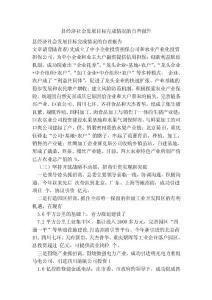县经济社会发展目标完成情况的自查报告