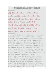 苏教版五年级语文上册易错..
