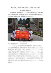 """湖北汽车工业学院""""情系民生  共筑养老梦""""暑期社会实践新闻稿"""