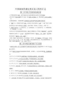 【中国新闻传播史】期末考试复习资料汇总