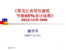 《黑龙江省居住建筑节能65设计标准》采暖节能设计