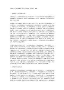 财政论文-市场经济条件下财政监督初探_财经论文