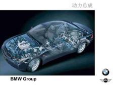 宝马BMW技术导入培训 动力传递.ppt