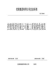 【知名建筑企业】钢结构工程施工质量验收规范(2017版) .pdf